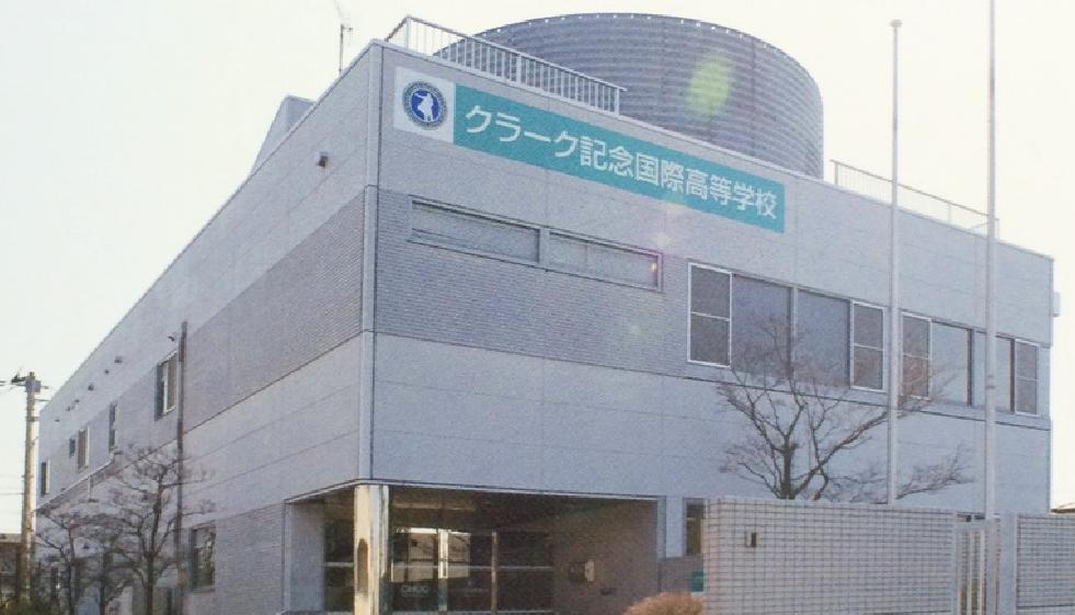 中央高等専修学校